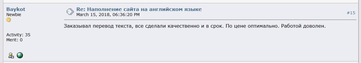 Отзыв о работе от Baykot