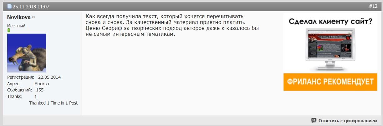 Перевод с английского на русский сайта по тематике похудение и диеты
