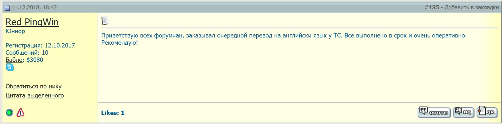 Перевод рекламного текста с русского на английский язык