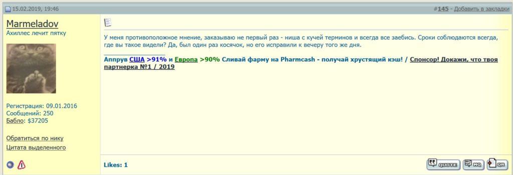 Текст про альтернативные лекарственные средства
