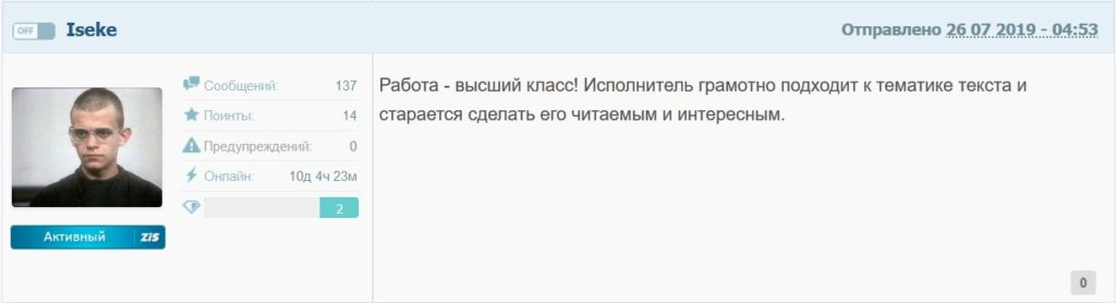 Перевод текста о web безопастности
