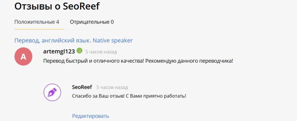 Перевод текста на английский язык