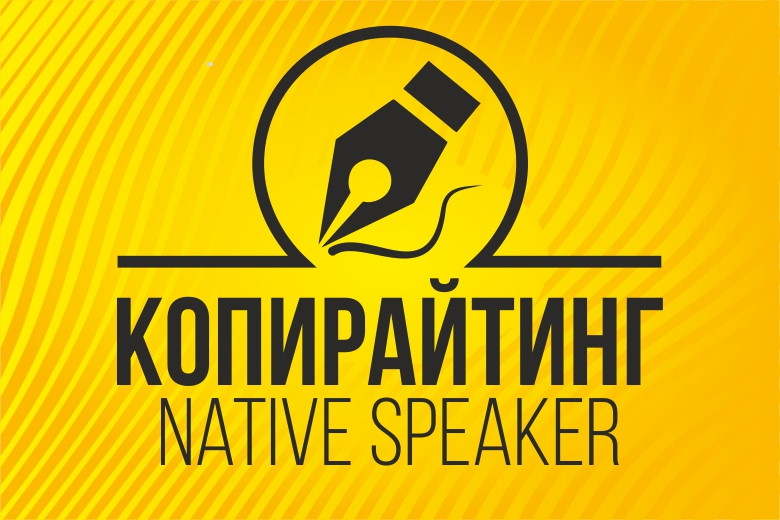 Копирайтинг Native speaker