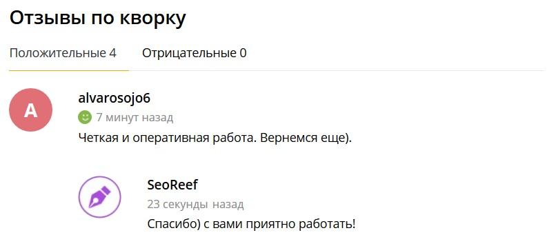 Перевод коротких фраз с русского на английский