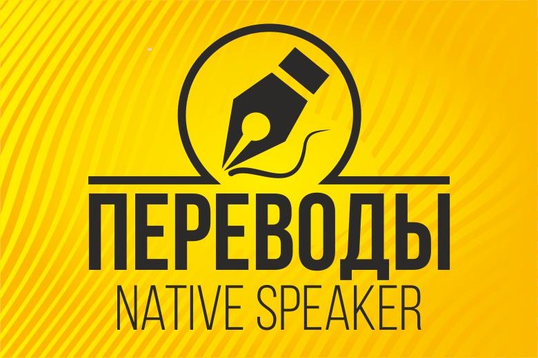 стоимость перевода с английского на русский